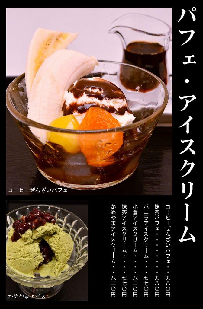 パフェ・アイスクリーム