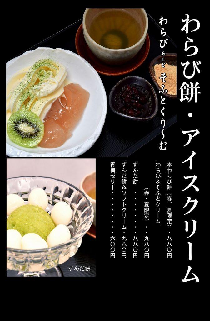 わらび餅・アイスクリーム