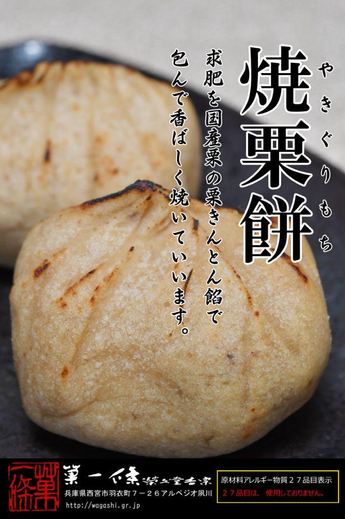 yakikuri