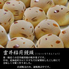 雲井稲荷饅頭