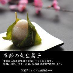 季節の朝生菓子