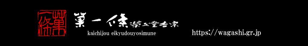 菓一條 栄久堂吉宗 西宮市夙川駅すぐの和菓子屋と昭和レトロな喫茶店(和カフェ)・Japanese sweets wagashi